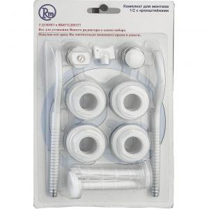 Комплект для подключения радиатора RM 1/2 11 предметов (с кронштейнами)