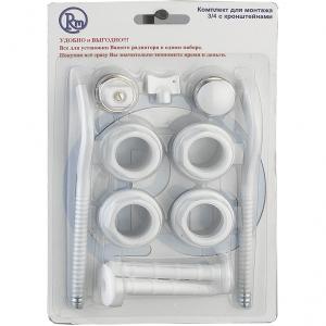 Комплект для подключения радиатора RM 3/4 11 предметов (с кронштейнами)