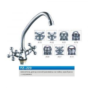 Смеситель для кухни FZ223