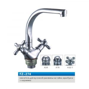 Смеситель для кухни FZ274